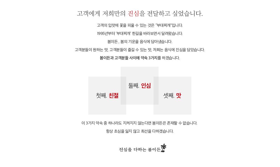 봄이든브랜드스토리_03.jpg